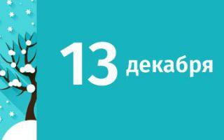 13 декабря — праздник Андрея Первозданного и именины Люции