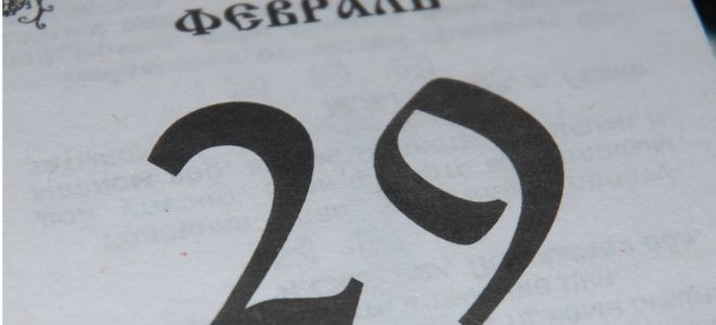 Високосный год — приметы о сложном времени