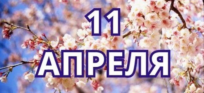 Праздники 11 апреля, именины