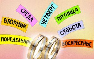 Выбор дня недели свадьбы согласно примет