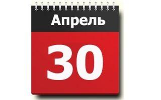 Церковные, светские, государственные праздники 30 апреля