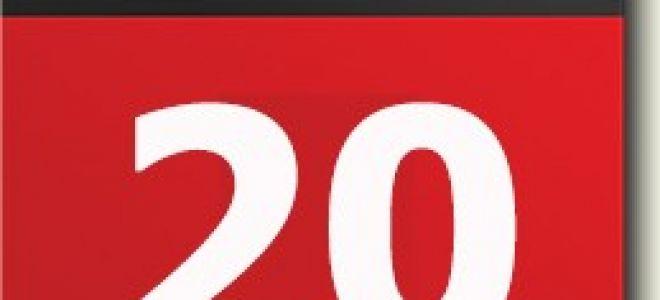 20 января – праздники приметы именины