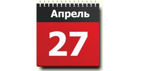 Праздники 27 апреля, именины