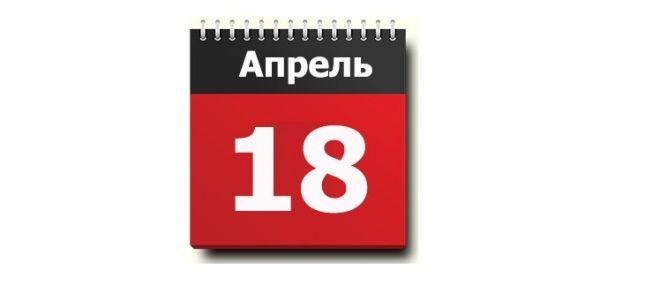 Какой праздник 18 апреля