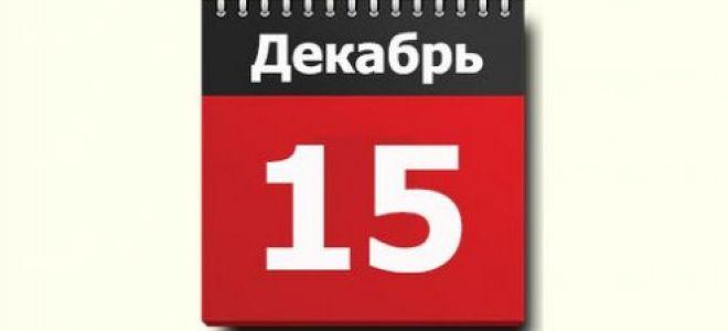 Праздники 15 апреля, именины