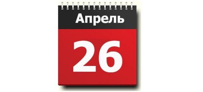 Торжества, отмечаемые 26 апреля, именины