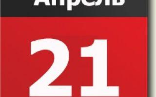 Календарь праздников 21 апреля, именины
