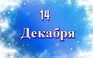 14 декабря — праздник Наум Грамотник
