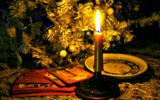 Гадания на старый Новый год и способы осуществить желаемое