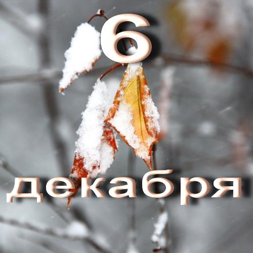 Поздравления в 6 декабря